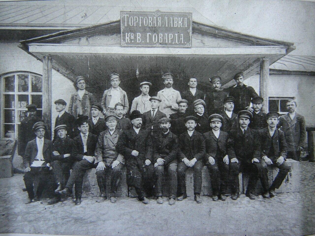 Служащие торговой лавки компании В. Говарда. Кондрово, Калужская губерния
