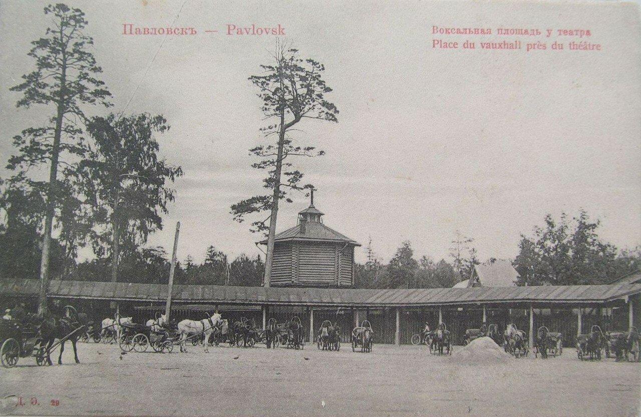 Вокзальная площадь у театра