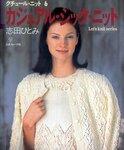 Вяжем спицами (японский журнал) 2008