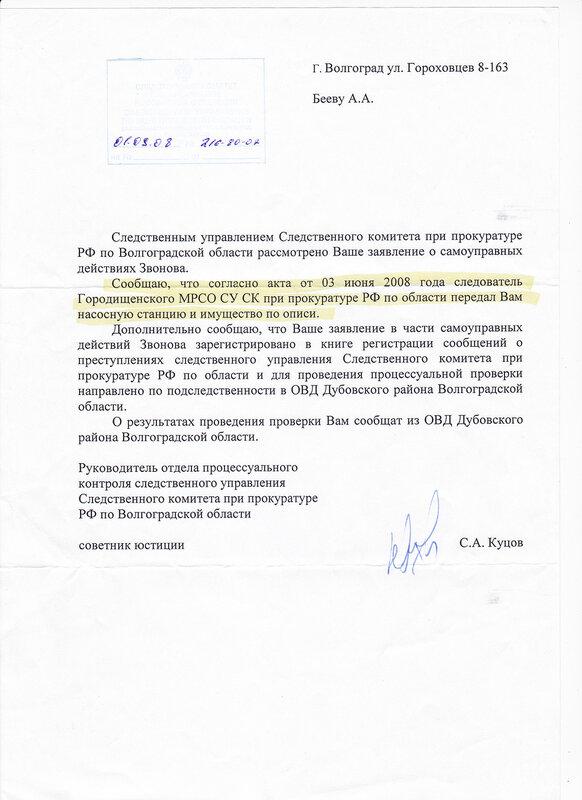 Отписка из следственного управления СКП РФ