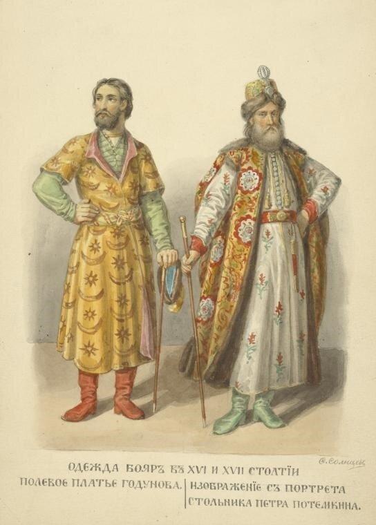 209. Одежда бояр в XVI и XVII столетии.