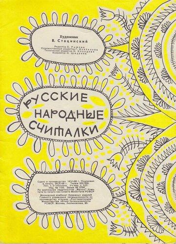 Выходные данные русские считалки Рисовал Стацинский