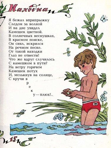 Иллюстрация к Песенке-чудесенке