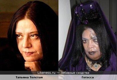 Татьяна Толстая похожа на Готэссу