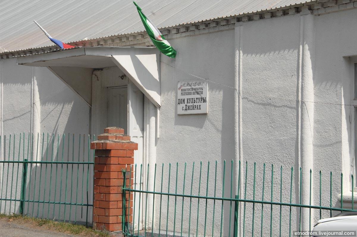 Дом культуры в Джейрахе