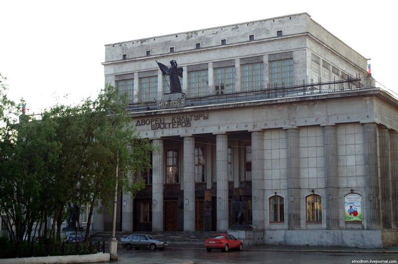 Дворец Культуры Шахтёров