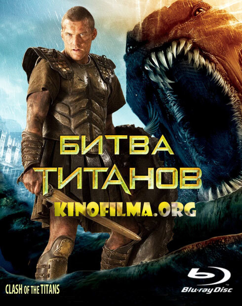 ����� ������� / Clash of the Titans (2010/HDRip/2100Mb/1400Mb/700Mb)