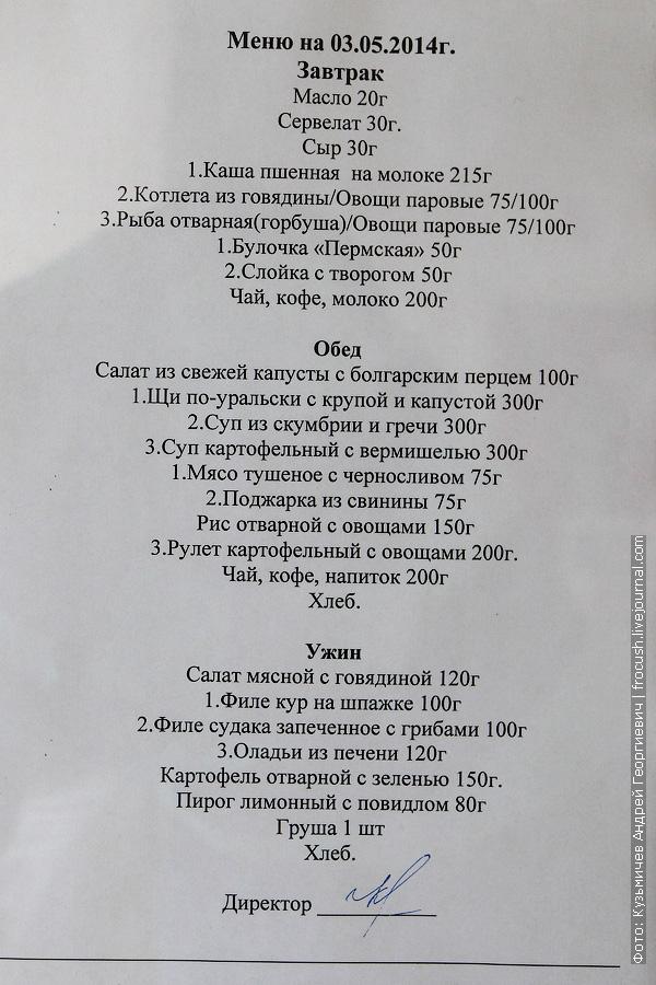 меню на 3 мая 2014 года ресторана теплохода Русь Великая