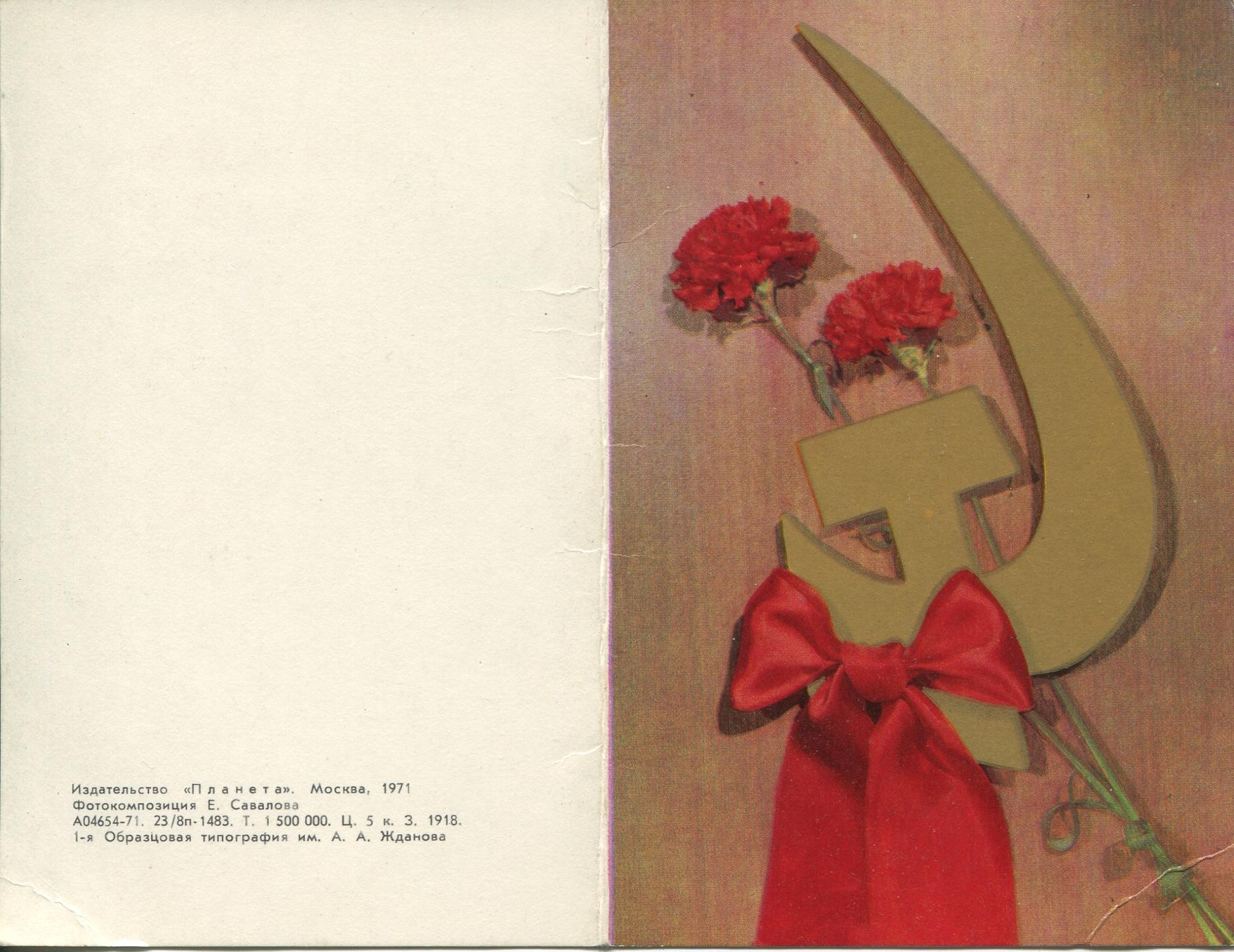 Революционная открытка спасибо