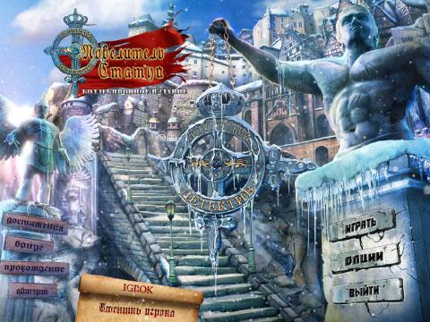 Королевский детектив Повелитель статуй: Коллекционное издание | Royal Detective: The Lord of Statues CE (Rus)
