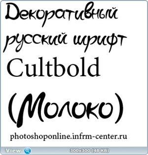 Декоративный русский шрифт Cultbold(Moloko)