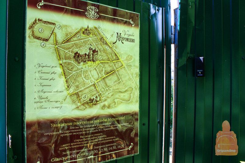 Экскурсии по усадьбе Храповицкого