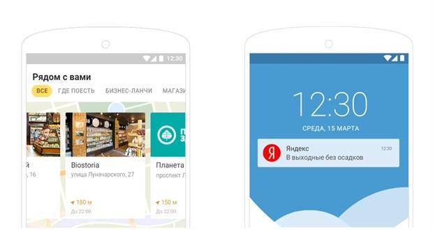 Обновленное приложение Яндекса для мобильных платформ доступно для скачивания
