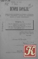 Книга Книга История корабля. Том II 1880