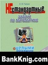 Книга Нестандартные задачи по математике. Задачи с целыми числами