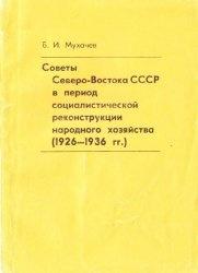Советы Северо-Востока СССР в период социалистической реконструкции народного хозяйства (1926—1936 гг.)