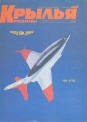 Журнал Крылья Родины №5 1993
