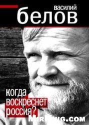 Книга Когда воскреснет Россия