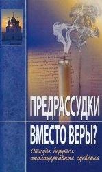Книга Предрассудки вместо веры? Откуда берутся околоцерковные суеверия