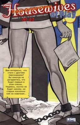 Журнал Журнал Игры домохозяек 12