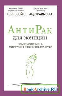 Книга Антирак для женщин. Как предотвратить, обнаружить и вылечить рак груди