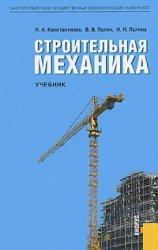 Книга Строительная механика