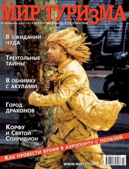 Журнал: Мир туризма №1 (февраль-март 2014)