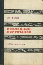 Книга Последний полустанок