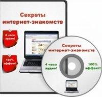 Аудиокнига Т. Григорчук, Д. Бурхаев, А. Сардаров - Секреты интернет-знакомств (Аудиокурс)