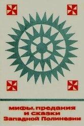 Книга Мифы, предания и сказки Западной Полинезии