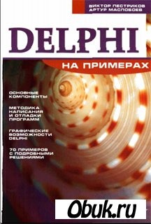 Книга Артур Маслобоев, Виктор Пестриков. Delphi на примерах