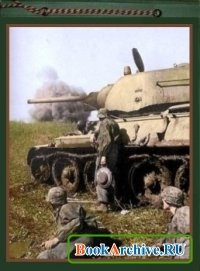 Книга Photos from the Archives. War in Color. Part 12.