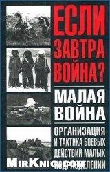 Книга Малая война. Организация и тактика боевых действий малых подразделений