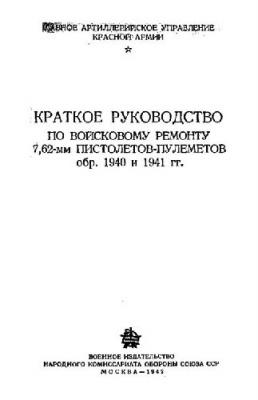 Книга Краткое руководство по войсковому ремонту 7,62-мм пистолетов-пулеметов обр. 1940 и 1941 гг