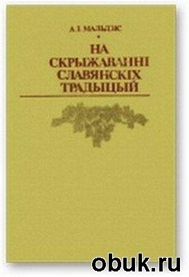 Книга На скрыжаванні славянскіх традыцый