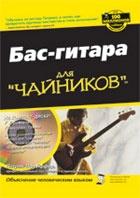 Книга Бас-гитара для