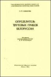 Книга Определитель трутовых грибов Белоруссии