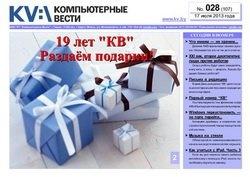 Журнал Компьютерные вести №28 2013