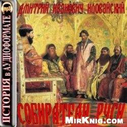 Аудиокнига Собиратели Руси (Аудикнига)
