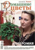 Журнал Домашние цветы №9(24), сентябрь 2009