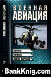 Книга Военная авиация. Самолеты, вертолеты, ракетное вооружение         djvu