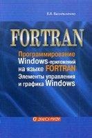 Книга FORTRAN. Программирование Windows-приложений на языке FORTRAN. Элементы управления и графика Windows pdf 53Мб