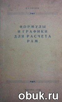 Книга Бычков Д. В. - Формулы и графики для расчета рам