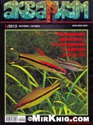 Журнал Аквариум №5 2012