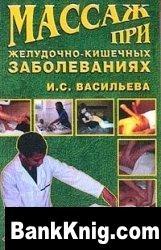 Книга Массаж при желудочно-кишечных заболеваниях djvu 1,6Мб