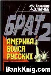 Книга Брат 2: Америка, бойся русских pdf 1,6Мб