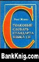 Книга Толковый словарь стандарта языка Си djvu 5,03Мб