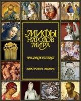 Аудиокнига Мифы народов мира pdf 148,9Мб