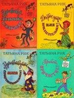 Книга Веселые учебники. Здесь живут части речи (5 книг) djvu, pdf