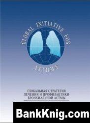 Книга Глобальная стратегия лечения и диагностики бронхиальной астмы pdf 1,61Мб
